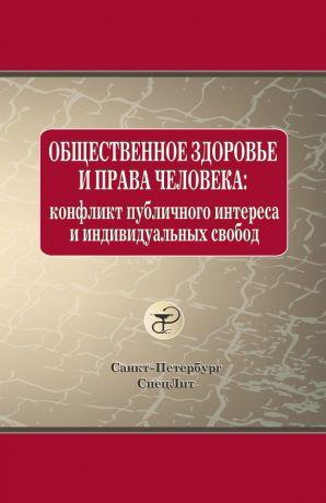 обложка книги Общественное здоровье и права человека: конфликт публичного интереса и индивидуальных свобод автора Олег Леонтьев