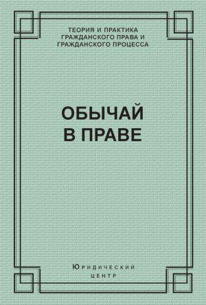 обложка книги Обычай в праве (сборник) автора Роз-Мари Зумбулидзе