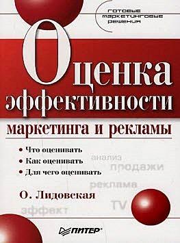 обложка книги Оценка эффективности маркетинга и рекламы автора Ольга Лидовская