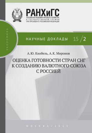 обложка книги Оценка готовности стран СНГ к созданию валютного союза с Россией автора Александр Кнобель
