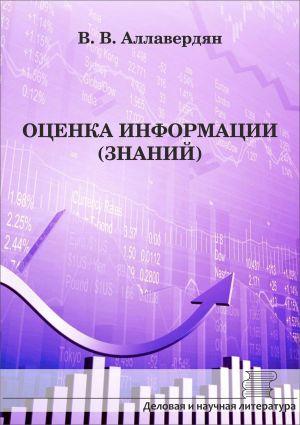 обложка книги Оценка информации (знаний) автора В. Алавердян