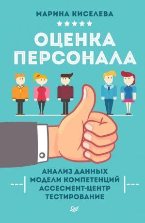 обложка книги Оценка персонала автора Марина Киселева