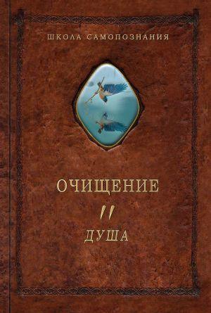 обложка книги Очищение. Том 2. Душа автора Александр Шевцов