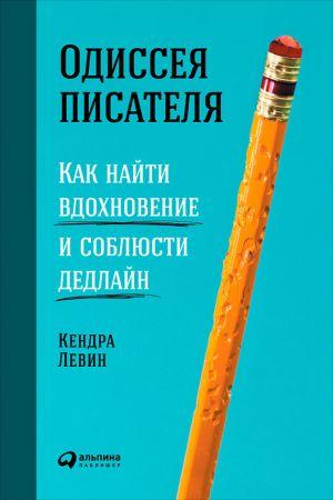обложка книги Одиссея писателя: Как найти вдохновение и соблюсти дедлайн автора Кендра Левин