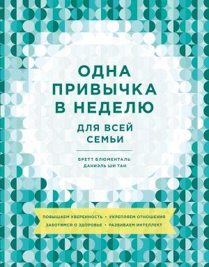 обложка книги Одна привычка в неделю для всей семьи автора Бретт Блюменталь