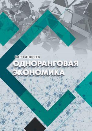 обложка книги Одноранговая экономика автора Карп Андреев