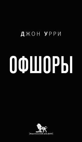 обложка книги Офшоры автора Джон Урри