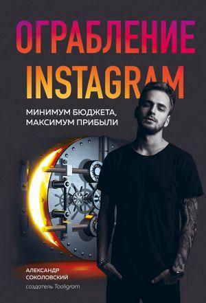 обложка книги Ограбление Instagram автора Александр Соколовский