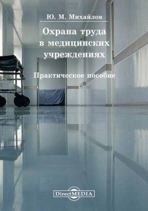 обложка книги Охрана труда в медицинских учреждениях автора Юрий Михайлов