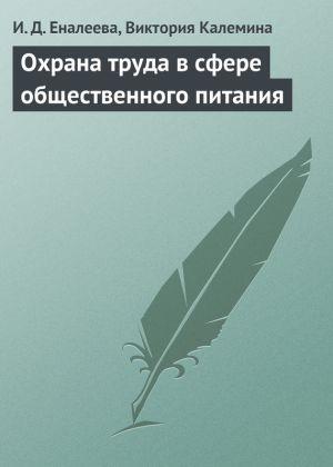 обложка книги Охрана труда в сфере общественного питания автора Виктория Калемина