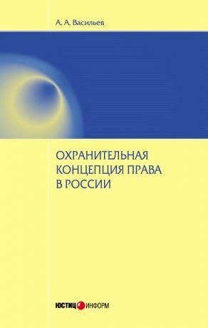 обложка книги Охранительная концепция права в России автора Антон Васильев