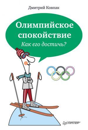 обложка книги Олимпийское спокойствие. Как его достичь? автора Дмитрий Ковпак