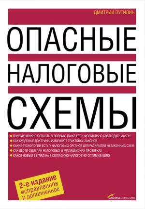 Книга: Опасные налоговые схемы