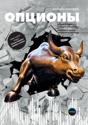обложка книги Опционы: Волатильность и оценка стоимости. Стратегии и методы опционной торговли автора Шелдон Натенберг