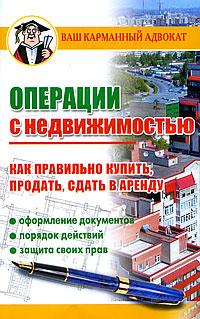 обложка книги Операции с недвижимостью. Как правильно купить, продать, сдать в аренду автора Дмитрий Бачурин