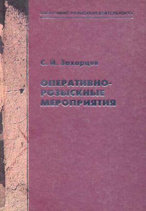 обложка книги Оперативно-розыскные мероприятия автора Сергей Захарцев