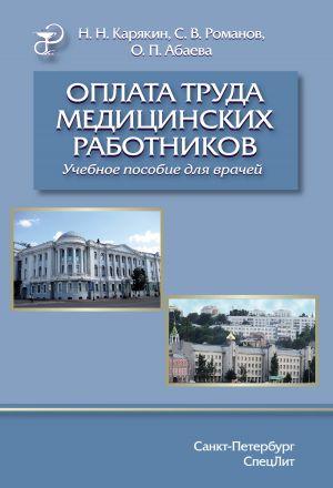 обложка книги Оплата труда медицинских работников автора Сергей Романов
