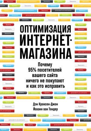обложка книги Оптимизация интернет-магазина. Почему 95% посетителей вашего сайта ничего не покупают и как это исправить автора Дэн Кроксен-Джон