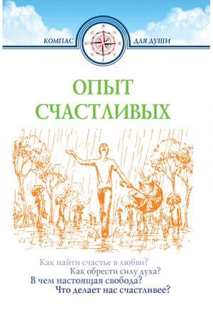 обложка книги Опыт счастливых автора Дмитрий Семеник
