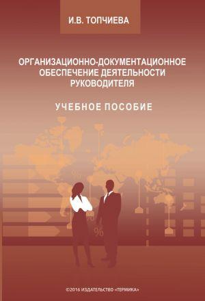 обложка книги Организационно-документационное обеспечение деятельности руководителя автора Ирина Топчиева