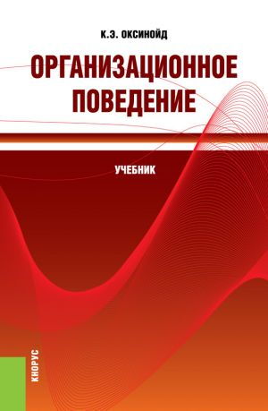 обложка книги Организационное поведение автора Константин Оксинойд