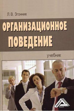 обложка книги Организационное поведение автора Людмила Згонник