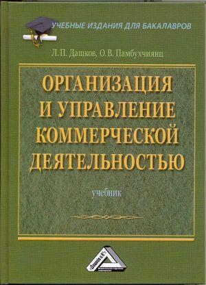 обложка книги Организация и управление коммерческой деятельностью: Учебник для бакалавров автора Ольга Памбухчиянц