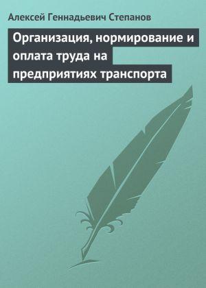 обложка книги Организация, нормирование и оплата труда на предприятиях транспорта автора Алексей Степанов