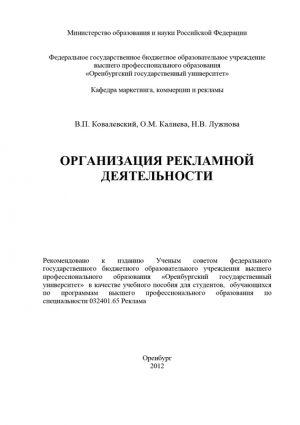обложка книги Организация рекламной деятельности автора Ольга Калиева