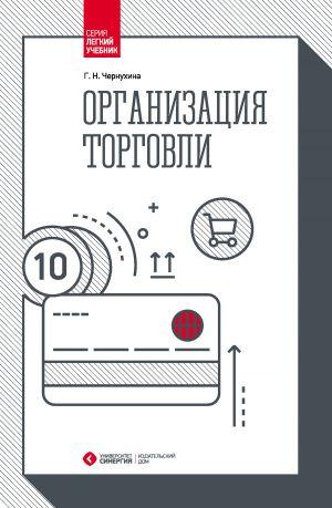 обложка книги Организация торговли автора Галина Чернухина