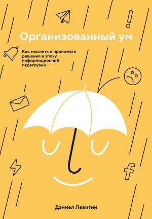 обложка книги Организованный ум автора Дэниел Левитин