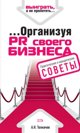 обложка книги ...Организуя PR своего бизнеса автора Андрей Толкачев