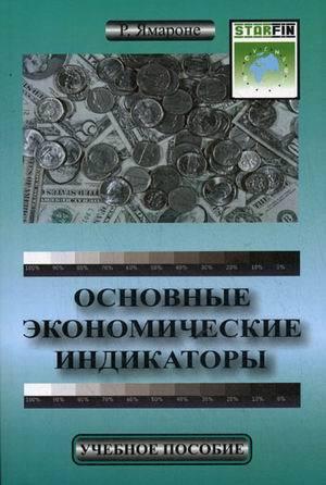 обложка книги Основные экономические индикаторы. Учебное пособие автора Ричард Ямароне