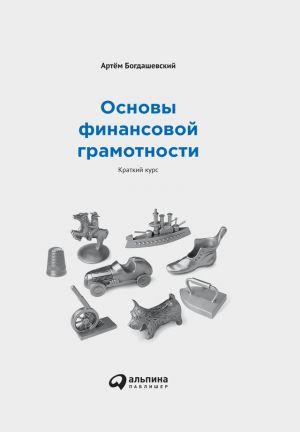 обложка книги Основы финансовой грамотности: Краткий курс автора Артём Богдашевский