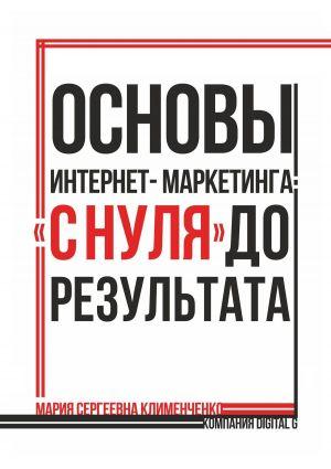 обложка книги Основы интернет-маркетинга: «снуля» дорезультата автора Мария Клименченко