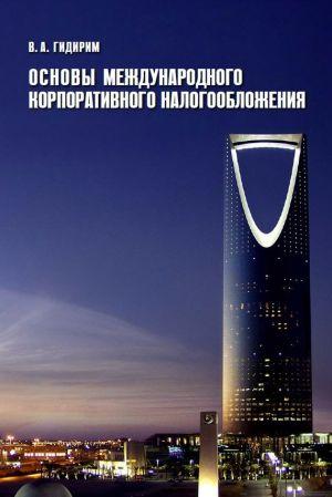 обложка книги Основы международного корпоративного налогообложения автора Владимир Гидирим