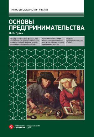 обложка книги Основы предпринимательства автора Юрий Рубин