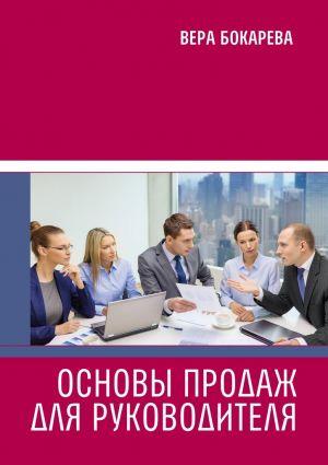 обложка книги Основы продаж дляруководителя автора Вера Бокарева