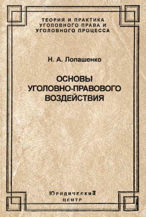 обложка книги Основы уголовно-правового воздействия автора Наталья Лопашенко