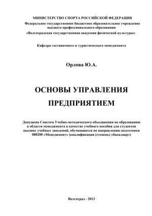 обложка книги Основы управления предприятием автора Ю. Орлова