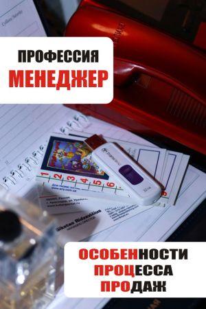 обложка книги Особенности процесса продаж автора Илья Мельников