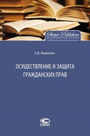 обложка книги Осуществление и защита гражданских прав автора Евгений Вавилин
