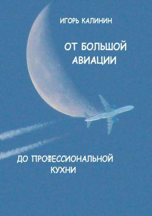 обложка книги От большой авиации допрофессиональной кухни автора Игорь Калинин