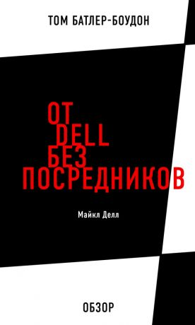 обложка книги От Dell без посредников. Майкл Делл (обзор) автора Том Батлер-Боудон