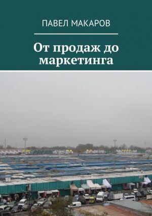 обложка книги От продаж до маркетинга автора Павел Макаров