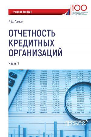 обложка книги Отчетность кредитных организаций. Часть 1 автора Радмир Ганеев