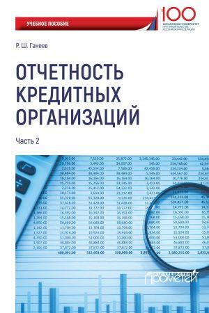 обложка книги Отчетность кредитных организаций. Часть 2 автора Радмир Ганеев