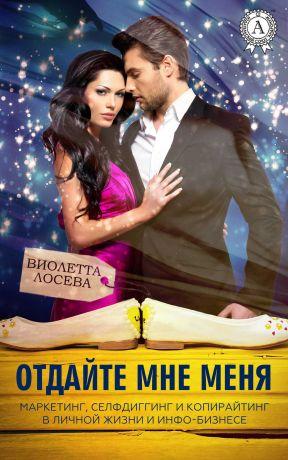 обложка книги Отдайте мне меня автора Виолетта Лосева