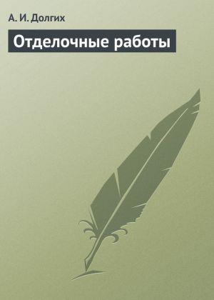 обложка книги Отделочные работы автора Алексей Долгих