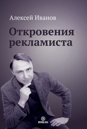 обложка книги Откровения рекламиста автора Алексей Иванов